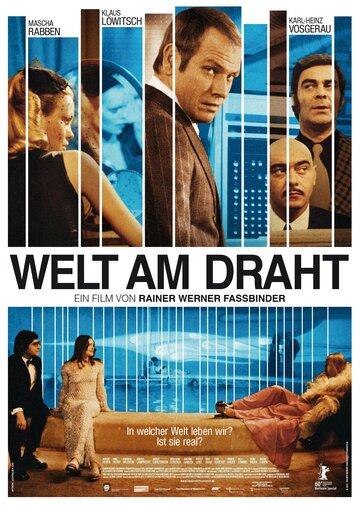 Мир на проводе (Welt am Draht)