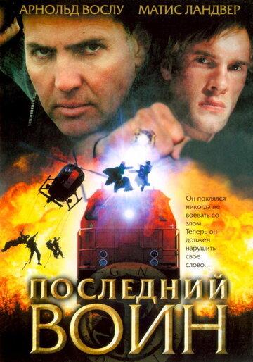 Последний воин (2005)