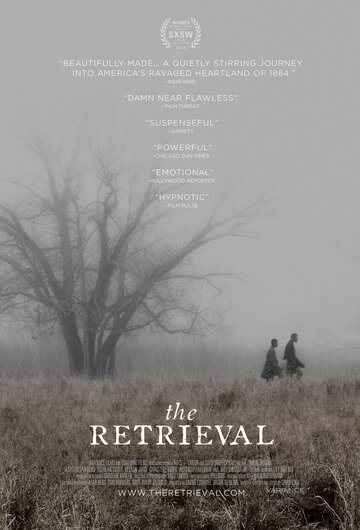 ����� (The Retrieval)