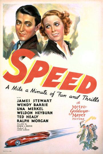 Скорость (1936)
