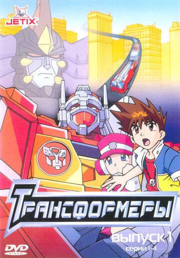 Трансформеры (2001)