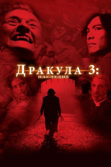 Фильм Дракула 3: Наследие (видео)
