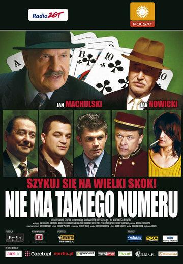 Нет такого номера (2007)