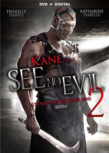 Не вижу зла2