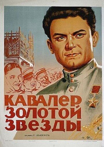 Кавалер Золотой звезды (1951)