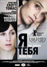 Я так давно тебя люблю (2007)