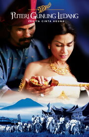Смотреть онлайн Принцесса горы Леданг