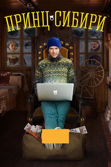 Принц Сибири 18, 19, 20 серия (сериал, 11.06.2015) смотреть онлайн HD720p в хорошем качестве бесплатно