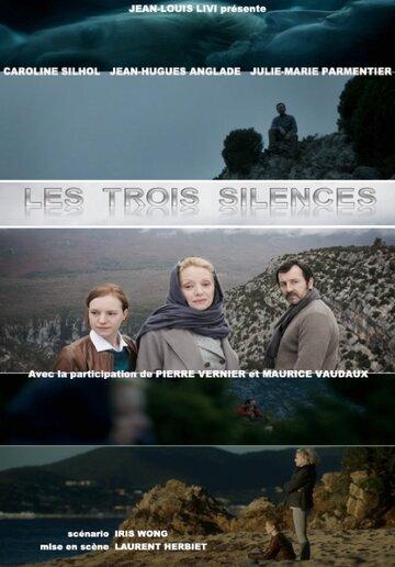 Три безмолвия (ТВ)