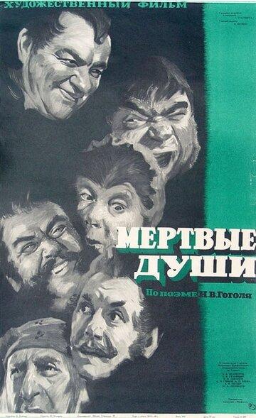 Мертвые души (1960)