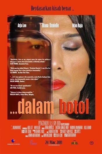 В бутылке (2011) полный фильм