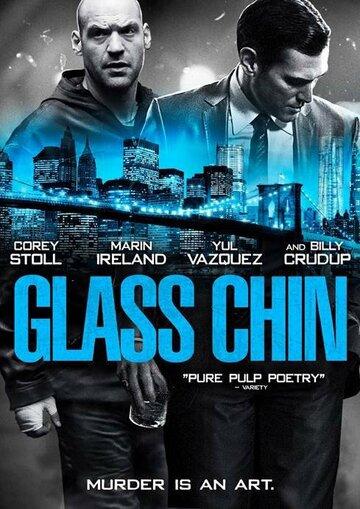 ���������� ������� (Glass Chin)