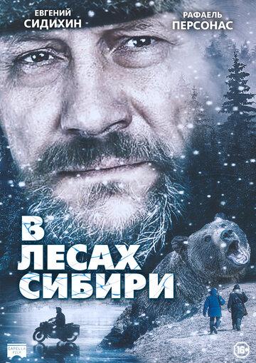 В лесах Сибири / Dans les forêts de Sibérie (2016)