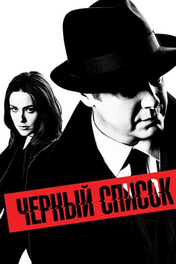 Чёрный список (4 сезон) - смотреть онлайн