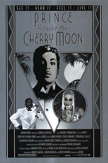 Под вишневой луной (1986)