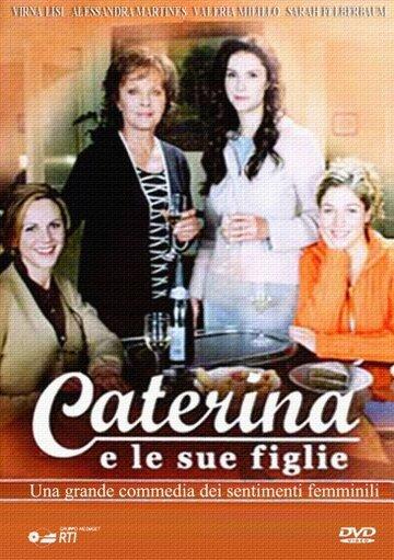 Катерина и ее дочери