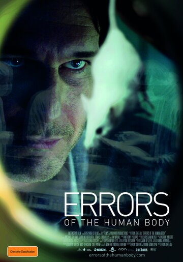������ ������������� ���� (Errors of the Human Body)