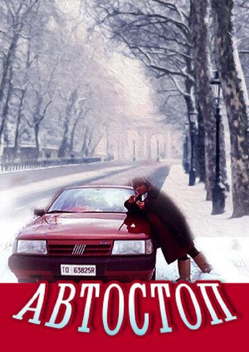 Автостоп 1991
