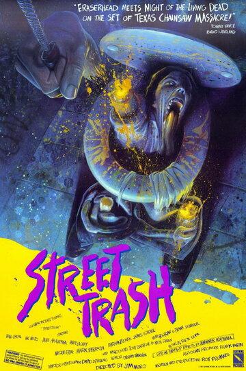 Уличный мусор 1986