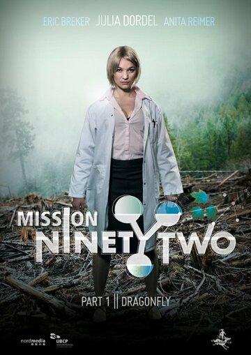 Миссия девяносто два: Стрекоза