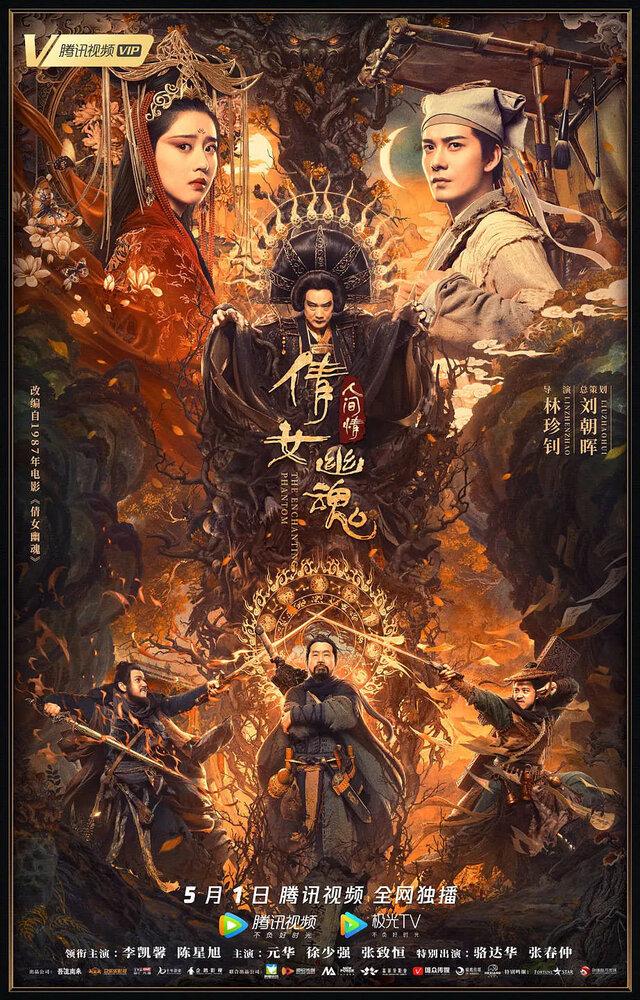 1377196 - Китайская история призраков: Смертная любовь ✸ 2020 ✸ Китай