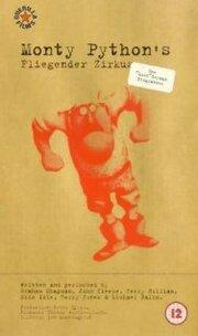 Монти Пайтон: Летающий цирк в Германии (1971)