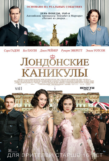Лондонские каникулы / A Royal Night Out (2015)