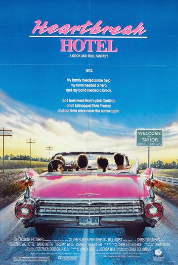 Отель разбитых сердец 1988