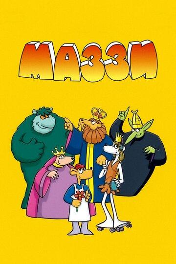 Маззи (1986) полный фильм онлайн