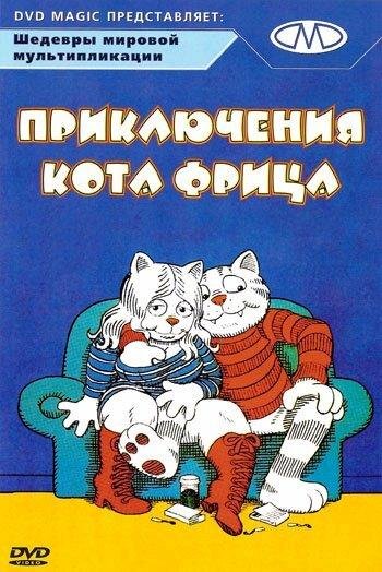 Приключение кота рассказ
