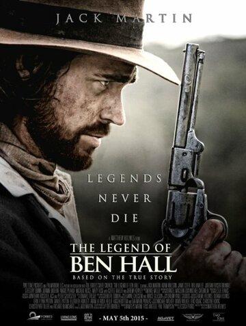 Легенда о Бене Холле 2017