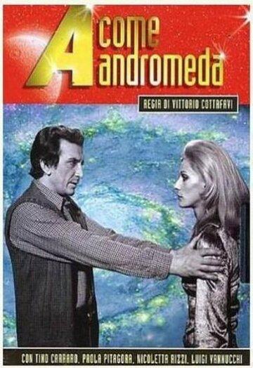 Проект Андромеда (1972)