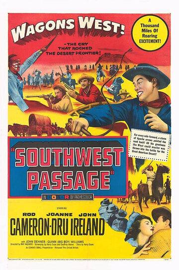 Юго-западный пассаж (1954)