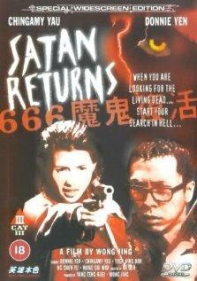 Возвращение Сатаны (1996)