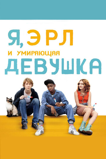 �, ��� � ��������� ������� (Me and Earl and the Dying Girl)