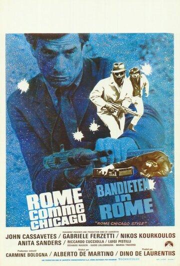 Рим стремится к Чикаго (1968)