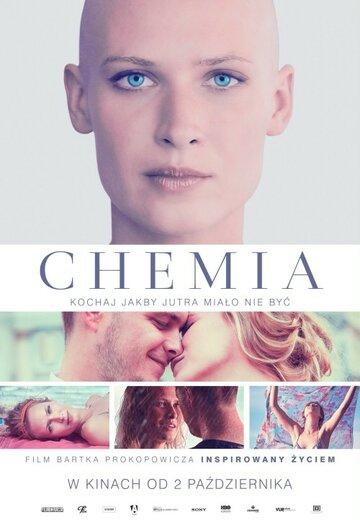 Химия (2015) полный фильм онлайн