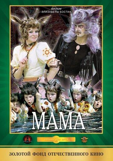 Мама (Ma-ma)