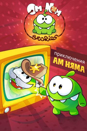 Приключения Ам Няма 2011 | МоеКино