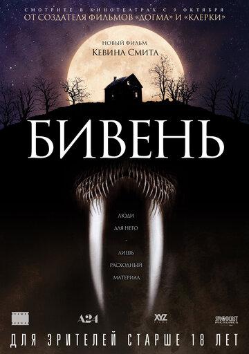 Бивень (2014) - фильм ужастик смотреть онлайн в HD