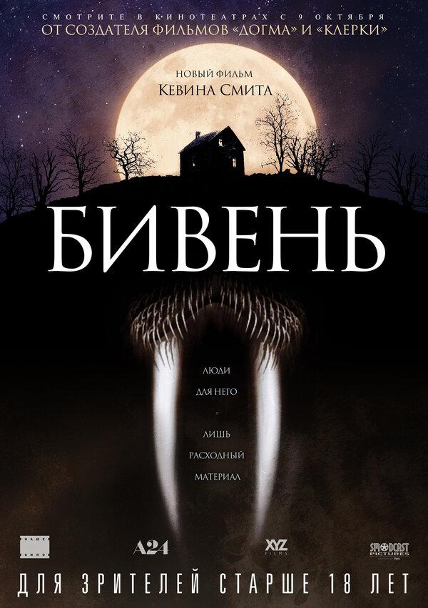 Отзывы к фильму – Бивень (2014)