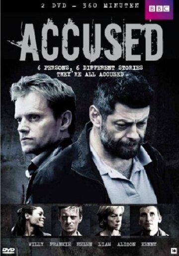 Обвиняемые (Accused)