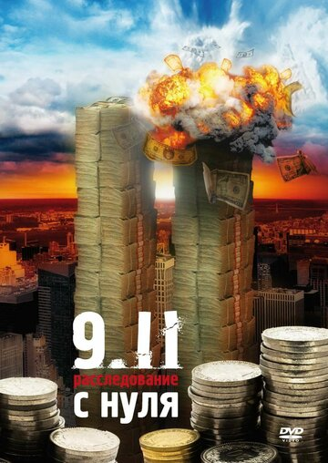 9/11:Расследование с нуля смотреть онлайн