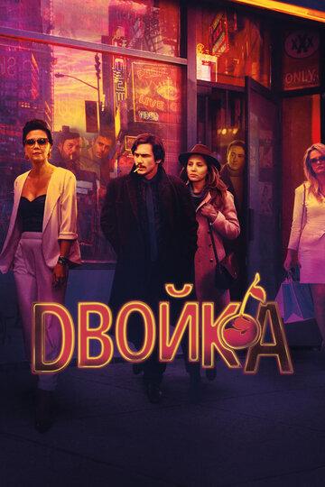 Двойка 1 сезон 8 серия