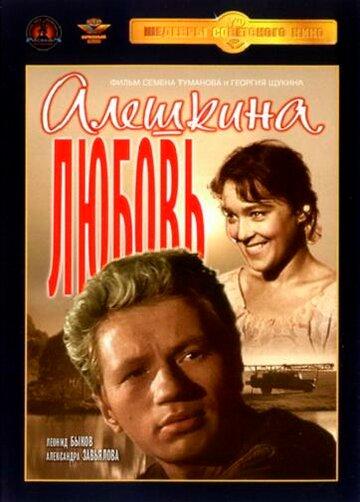 Алешкина любовь (1960)