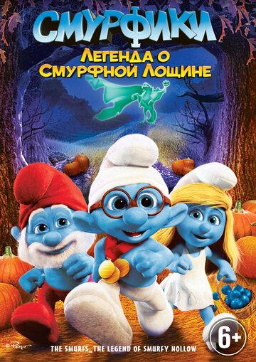 ��������: ������� � �������� ������ (The Smurfs: Legend of Smurfy Hollow)