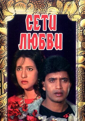 Сети любви (1986)
