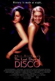 Смотреть онлайн Последние дни диско