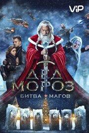 Дед Мороз. Битва Магов (2016)