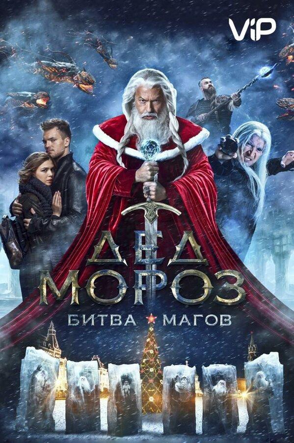 Отзывы к фильму – Дед Мороз. Битва Магов (2016)